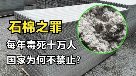 石棉的危害有多大?国际公认一级致癌物,国家为何不禁止?