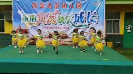 马承幼儿园2021年庆六一中班舞蹈祖国的花朵