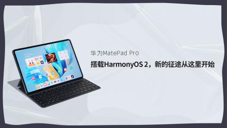 华为MatePad Pro:搭载HarmonyOS 2,新的征途从这里开始