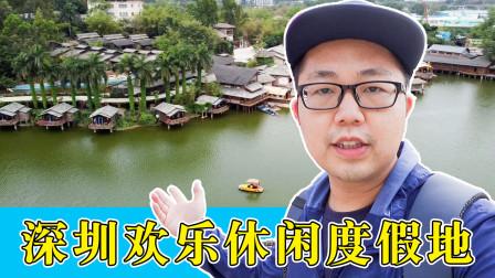 【Vlog】深圳又一欢乐休闲度假地,国家4A级生态公园,山水田园