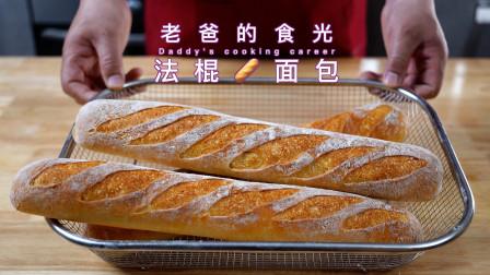 法棍面包 无糖无油家庭做法,配上高汤好吃营养 老爸的食光