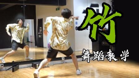 【南舞团】5.1见面会舞台《竹》主罗一舟位全曲翻跳+保姆级舞蹈教学(上)