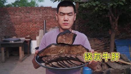 """阿远做""""锅灰牛肝"""",做法简单,扔火里烤俩小时,大伯死活不吃"""