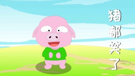 《猪都笑了》流行儿歌视频,为什么猪都笑了呢?是谁讲笑话了吗?