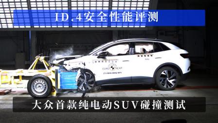 ID.4安全性能评测 大众汽车首款纯电动SUV碰撞测试