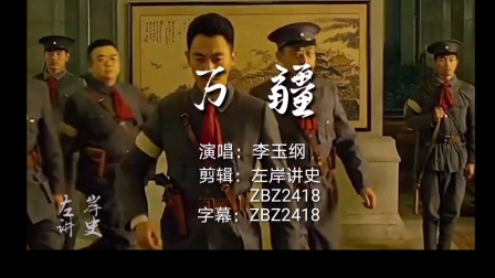 《万疆》李玉纲演绎,献礼建党一百周年