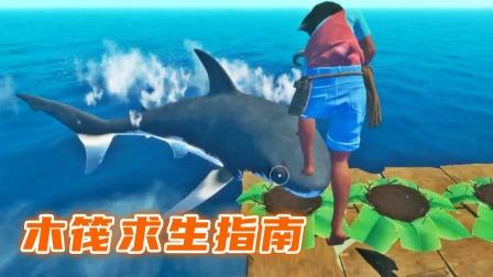 鲨鱼来啦!大家快抢啊、鲨鱼:那我走?木筏求生