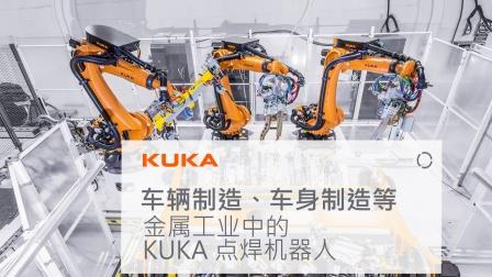 车辆制造、车身制点焊造等:金属工业中的 KUKA 点焊机器人