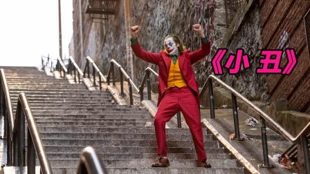 《小丑》2019版,口碑炸裂的神作,小丑以一人之力引爆全城动