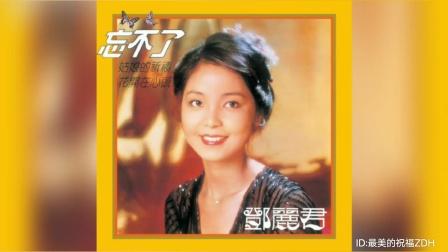 64鄧麗君《花開在心頭》(母帶Ⅵ)【大獅修音】高音質呈現【最美的祝福】歌库收藏