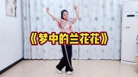 武汉白玫瑰广场舞《梦中的兰花花》完整版正背面,陕北情歌,好听好看