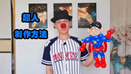 教你怎样制作气球超人 有气球的儿童节才有童年的味道
