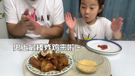 史上最棒【炸鸡】了解一下,以后再也不用去外边吃炸鸡了!!!