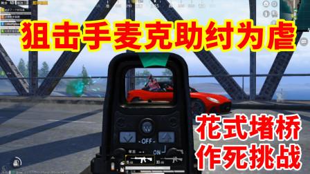 狂战士杰西:挑战单发射击吃鸡,狙击手麦克助纣为虐,翻车了吧!