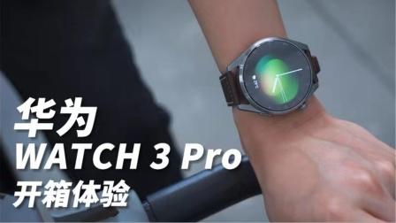 华为WATCH3 评测:未来智能手表来了