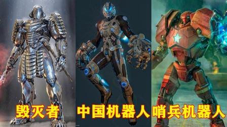盘点电影中三大机器人,中国机器人险胜哨兵机器人!