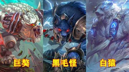 盘点电影中三大怪兽,黑毛怪和白猿谁能活到最后?