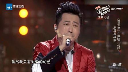 好声音:庾澄庆唱春天里,歌声莫名魔性,但是真的好听!