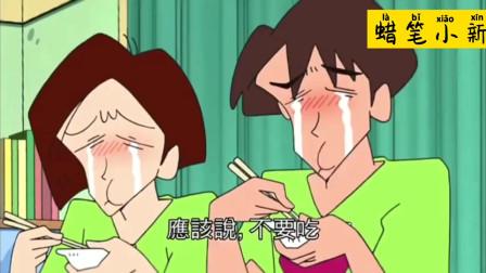 蜡笔小新:野原家吃寿喜烧,隔壁夫妻又来蹭饭了