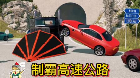 车祸模拟器354 尖锥魅影到底有多厉害?高速公路跑一圈 无人能挡