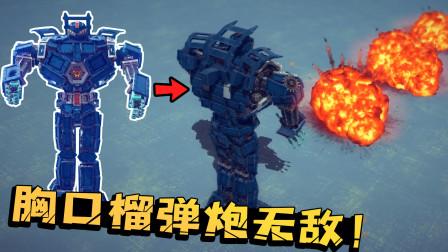围攻秀:环太平洋主角危险流浪者登场!胸口榴弹炮威力爆炸