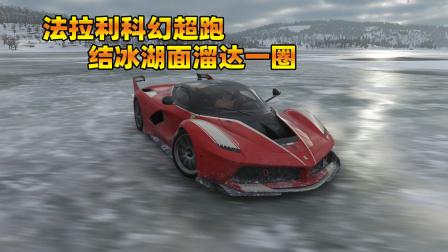 湖面结冰了!开上法拉利超跑 去冰上溜达一圈!