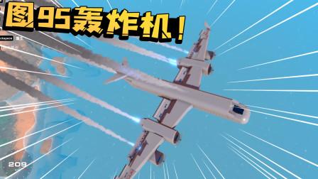 老墨成功造出图95轰炸机!装了一舱炸弹,轰平敌人基地不在话下!