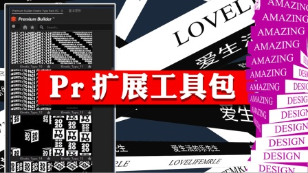【干货分享】Pr扩展工具包130个动态海报文字动画