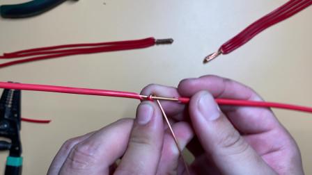 硬线T字型接法,千万不要直接缠,有经验的电工都会这样接电线