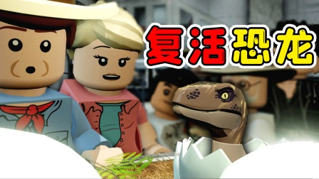 乐高侏罗纪02:使用高科技,复活这只迅猛龙,它还会卖萌