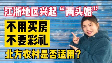 """江浙地区兴起""""两头婚"""",不用买房不要彩礼,农村单身小伙有福了"""