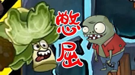 植物大战僵尸TAT版:我玩得最憋屈的一关!