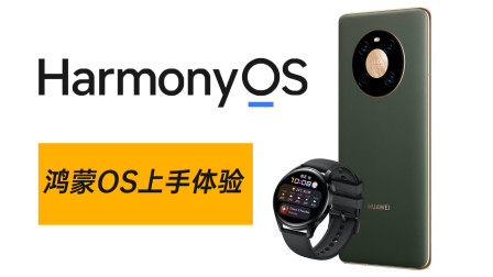HarmonyOS 2详细体验,原来华为在下一盘大棋!