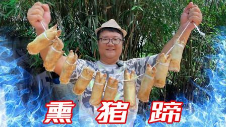 """55买10只猪蹄,阿米做特色美食""""熏猪蹄""""肥而不腻,软烂脱骨"""