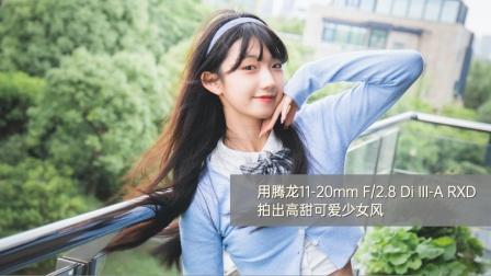用腾龙11-20m F2.8拍出高甜可爱少女风