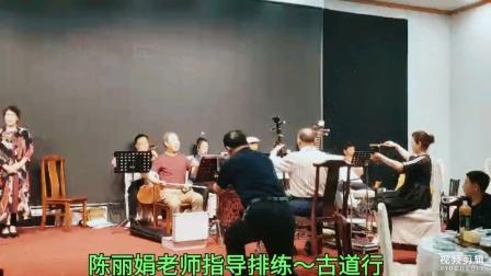 陈丽娟老师指导吕剧选段古道行