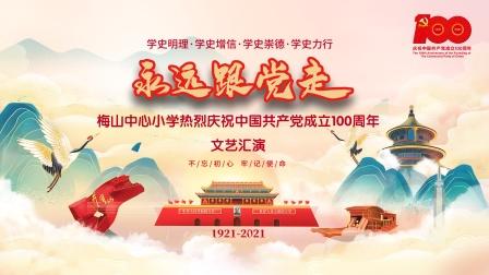 梅山中心小学庆祝中国共产党成立100周年文艺汇演