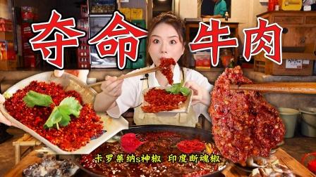 爱吃辣的朋友可以挑战一下这道麻辣牛肉!