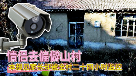 女孩跟男友去封闭山村见家长,却被村民二十四小时监视。
