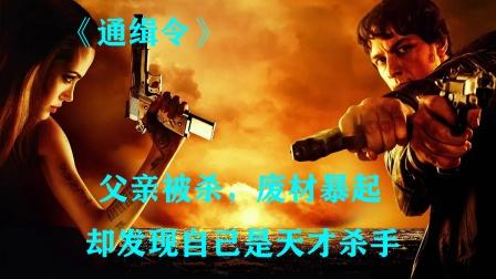废材变身顶级刺客,射出去的子弹会拐弯,千米之外取人首级