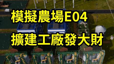 《扩建工厂! 风力发电卖电赚钱! 收入冲上天》 模拟农场E04