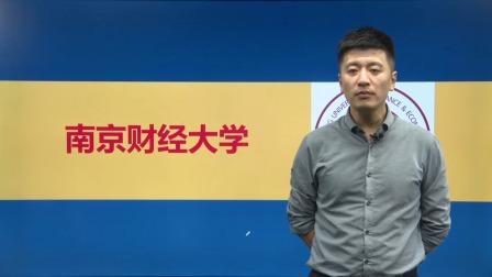 赢在地理位置的南京财经大学,报哪个专业可以再赢一步?