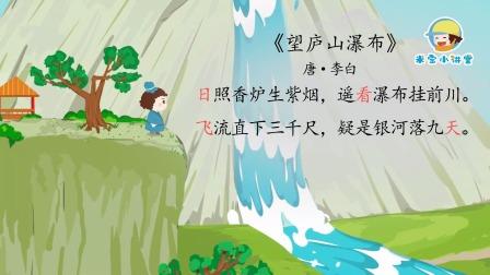 8.《望庐山瀑布》