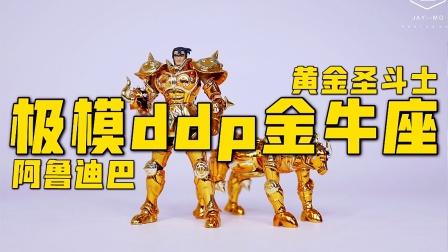 极模ddp金牛座黄金圣斗士阿鲁迪巴来了!
