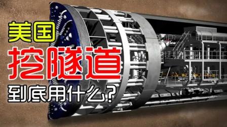 美国人是怎么挖隧道的?用的机器真先进,一台机器开过去就通了