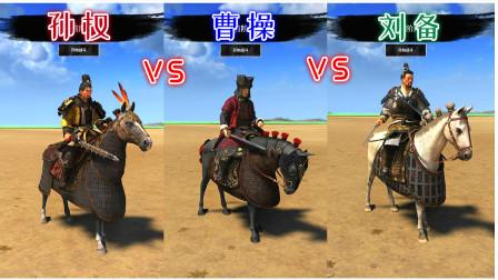 全战三国:曹操刘备孙权三位枭雄,究竟谁的武力值最高?