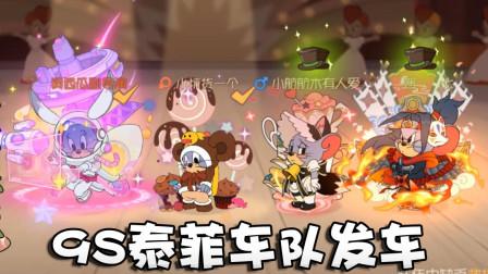 奥尼玛:猫和老鼠3S星海之梦熊宝和女仆出战!愣是把图茨打蒙了!