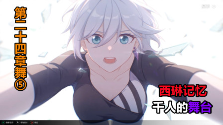 【崩坏三剧情】第二十四章-5:千人的舞台-西琳噩梦