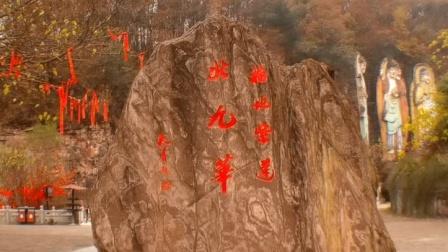 合肥紫蓬山,景点写真《北九华》_雁飞晨光