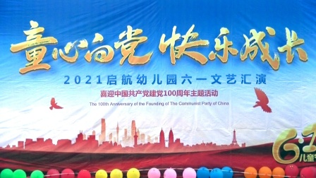 望江县赛口启航幼儿园(2021)六一汇演